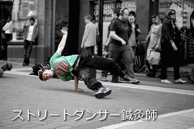 ストリートダンサー鍼灸師
